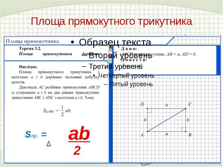 Площа прямокутного трикутника Sпр. = аb 2