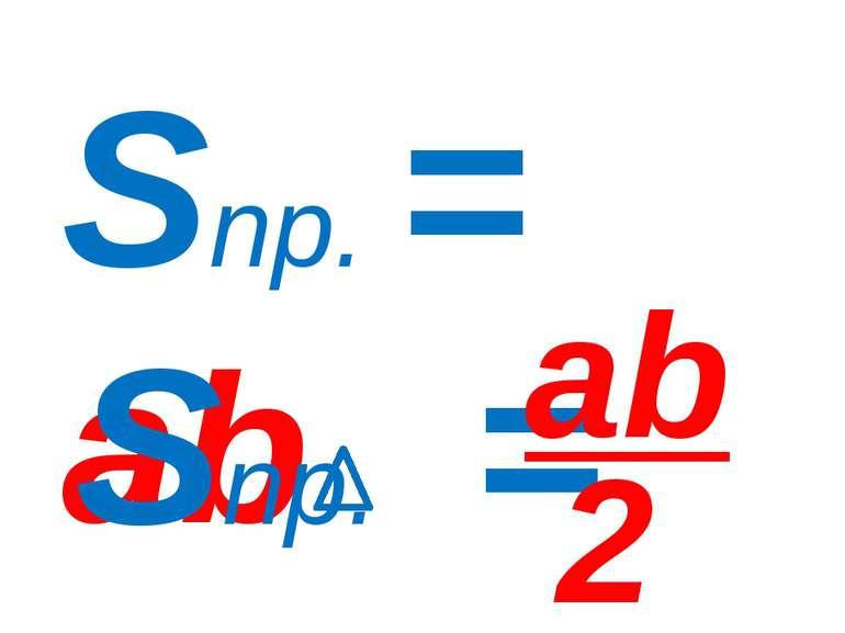 Sпр. = аb Sпр. = 2 аb
