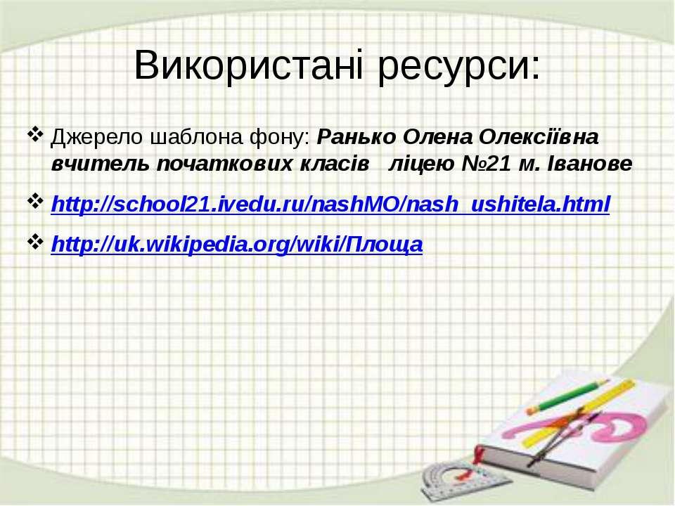 Використані ресурси: Джерело шаблона фону: Ранько Олена Олексіївна вчитель по...