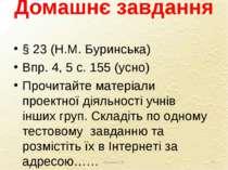Домашнє завдання § 23 (Н.М. Буринська) Впр. 4, 5 с. 155 (усно) Прочитайте мат...