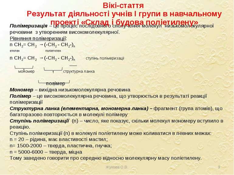 Полімеризація – це процес послідовного сполучення молекул низькомолекулярної ...