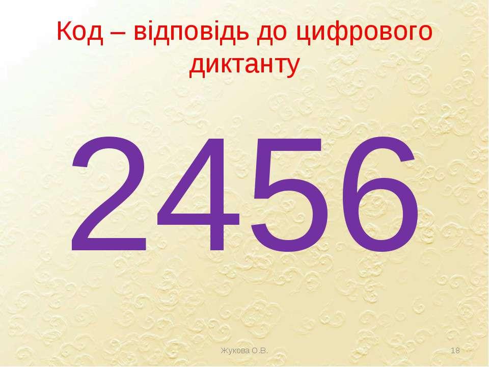 Код – відповідь до цифрового диктанту 2456 * Жукова О.В. Жукова О.В.