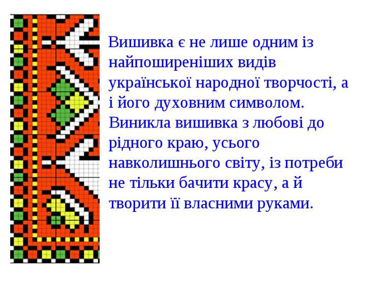 Вишивка є не лише одним із найпоширеніших видів української народної творчост...
