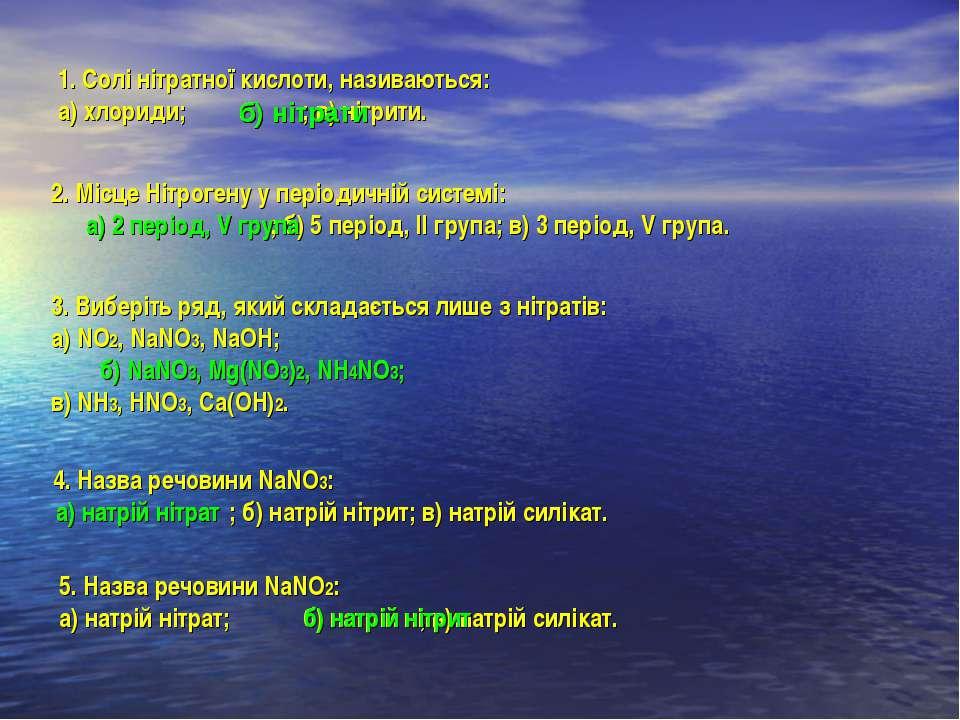 б) нітрати б) нітрати а) 2 період, V група б) NaNO3, Mg(NO3)2, NH4NO3; 1. Сол...
