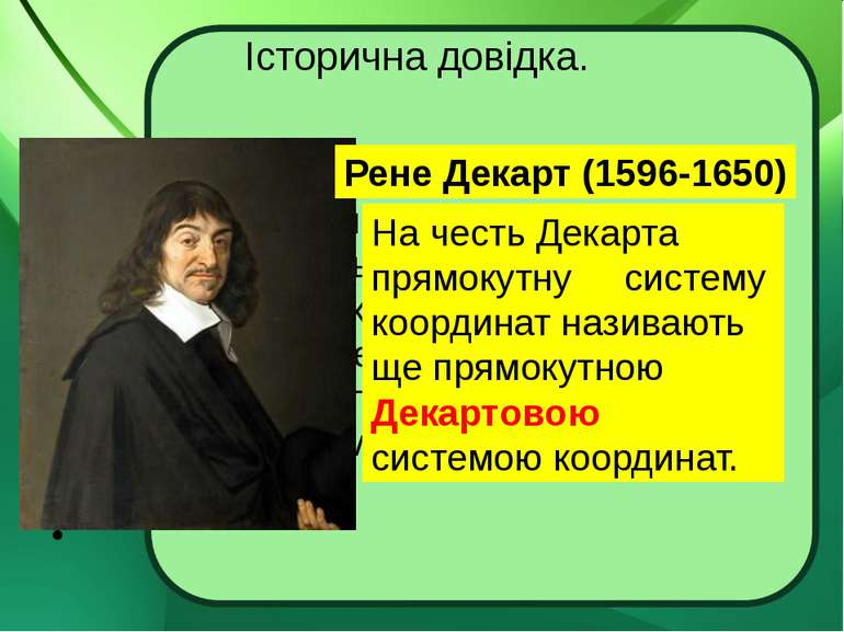 Історична довідка. Прямокутна система координат у вигляді квадратної сітки (п...