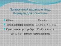 Прямокутний паралелепіпед. Формули для обчислень Об'єм V= a b c Площа повної ...