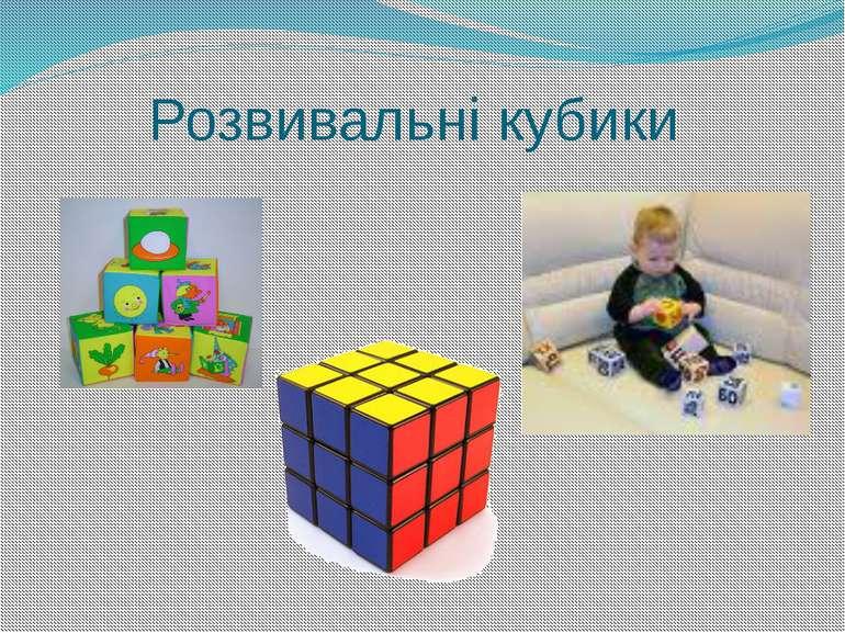 Розвивальні кубики