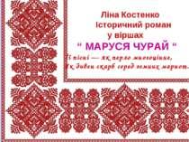 """Ліна Костенко Історичний роман у віршах """" МАРУСЯ ЧУРАЙ """" Її пісні — як перло ..."""