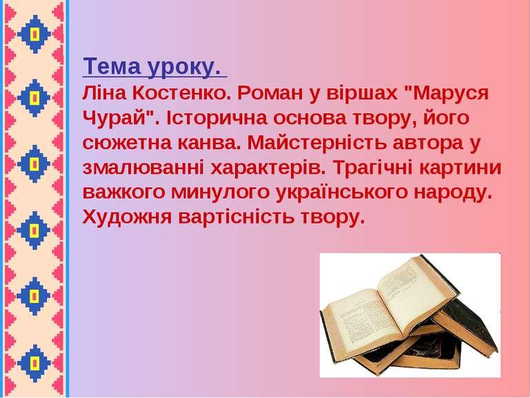"""Тема уроку. Ліна Костенко. Роман у віршах """"Маруся Чурай"""". Історична основа тв..."""