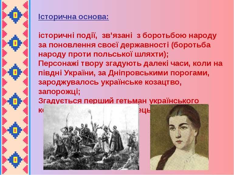 Історична основа: історичні події, зв'язані з боротьбою народу за поновлення ...