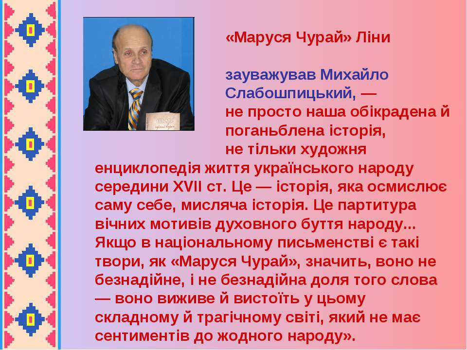 «Маруся Чурай» Ліни Костенко, — зауважував Михайло Слабошпицький, — не просто...