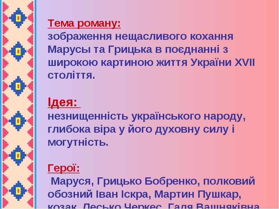 Тема роману: зображення нещасливого кохання Марусы та Грицька в поєднанні з ш...