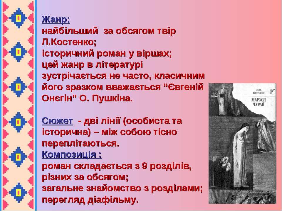Жанр: найбільший за обсягом твір Л.Костенко; історичний роман у віршах; цей ж...