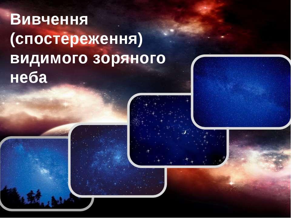 Вивчення (спостереження) видимого зоряного неба