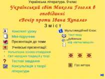 Українська література. 9 клас Український світ Миколи Гоголя в оповіданні «Ве...