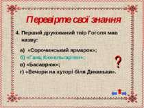 Перевірте свої знання 4. Перший друкований твір Гоголя мав назву: а) «Сорочин...