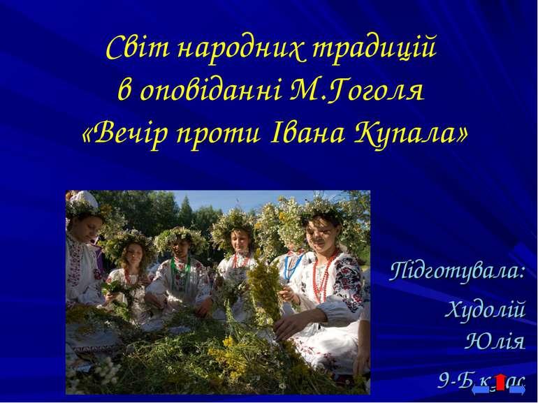 Підготувала: Худолій Юлія 9-Б клас Світ народних традицій в оповіданні М.Гого...