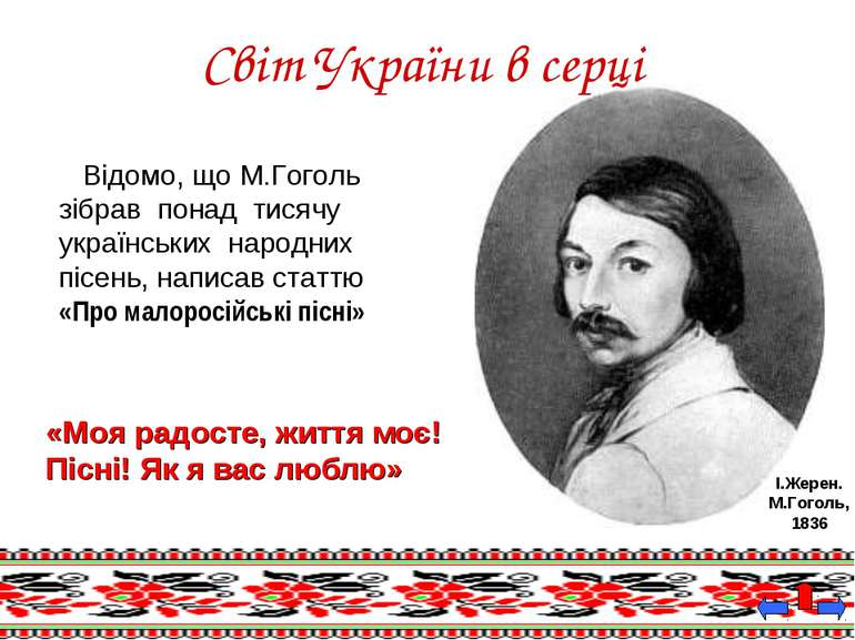 Відомо, що М.Гоголь зібрав понад тисячу українських народних пісень, написав ...