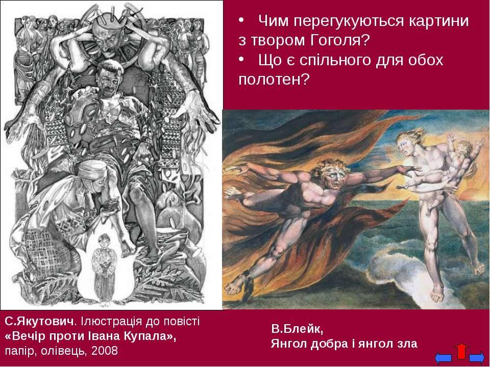 С.Якутович. Ілюстрація до повісті «Вечір проти Івана Купала», папір, олівець,...