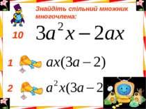 10 1 2 Знайдіть спільний множник многочлена: