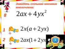 8 1 2 Знайдіть спільний множник многочлена: