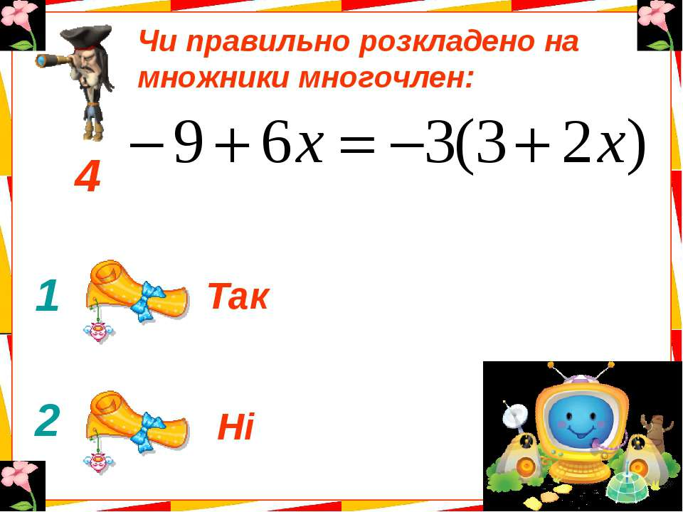 4 1 2 Чи правильно розкладено на множники многочлен: Так Ні