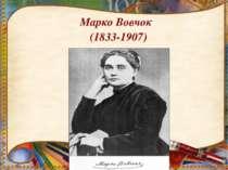 Марко Вовчок (1833-1907)
