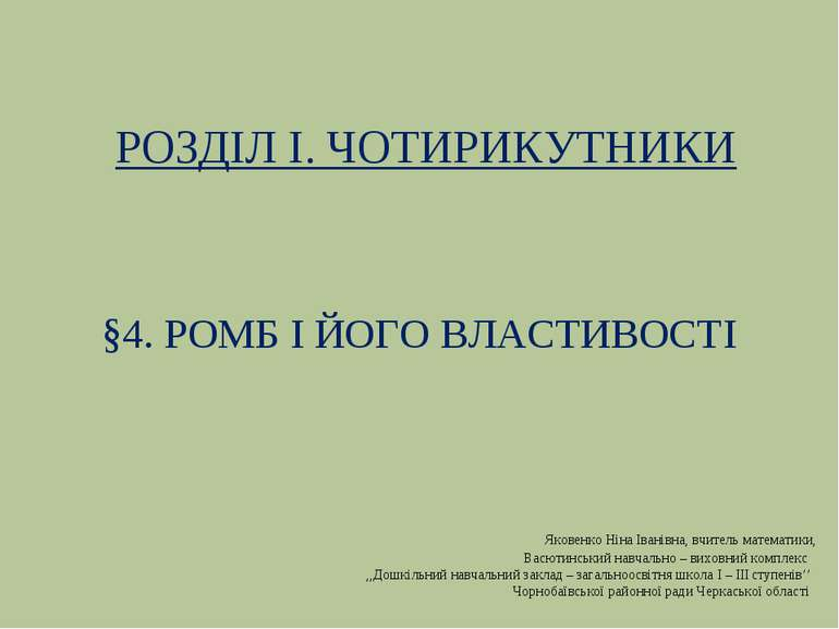 §4. РОМБ І ЙОГО ВЛАСТИВОСТІ Яковенко Ніна Іванівна, вчитель математики, Васют...