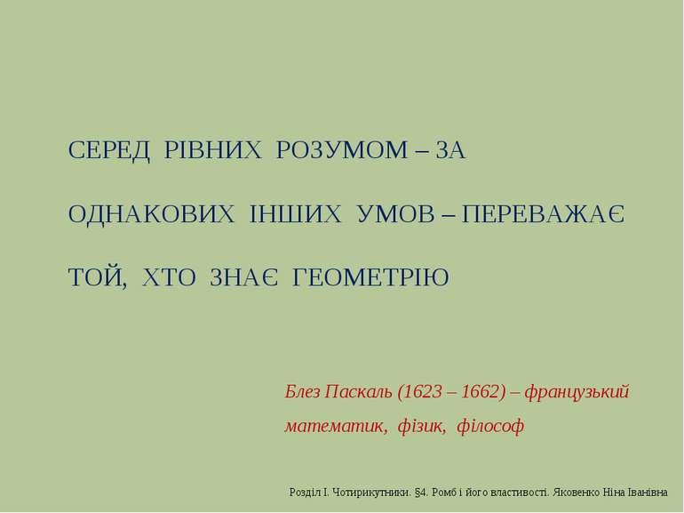 Розділ І. Чотирикутники. §4. Ромб і його властивості. Яковенко Ніна Іванівна ...