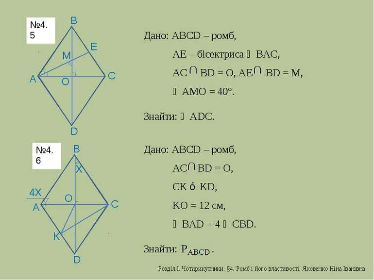 D А В С Е D А В С О Дано: АВСD – ромб, АЕ – бісектриса ∠ВАС, АС ВD = O, АЕ ВD...