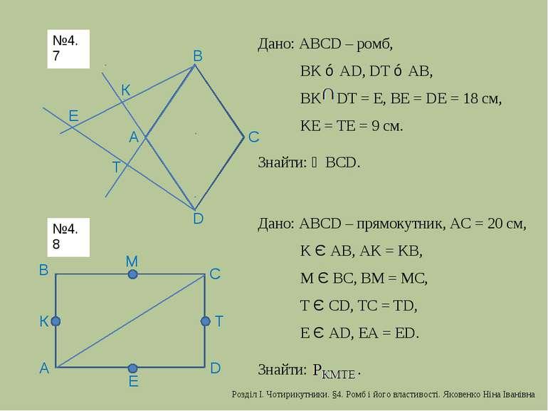 D А В С К Е Т Дано: АВСD – ромб, ВK ⊥ АD, DТ ⊥ АВ, ВK DТ = Е, ВЕ = DЕ = 18 см...