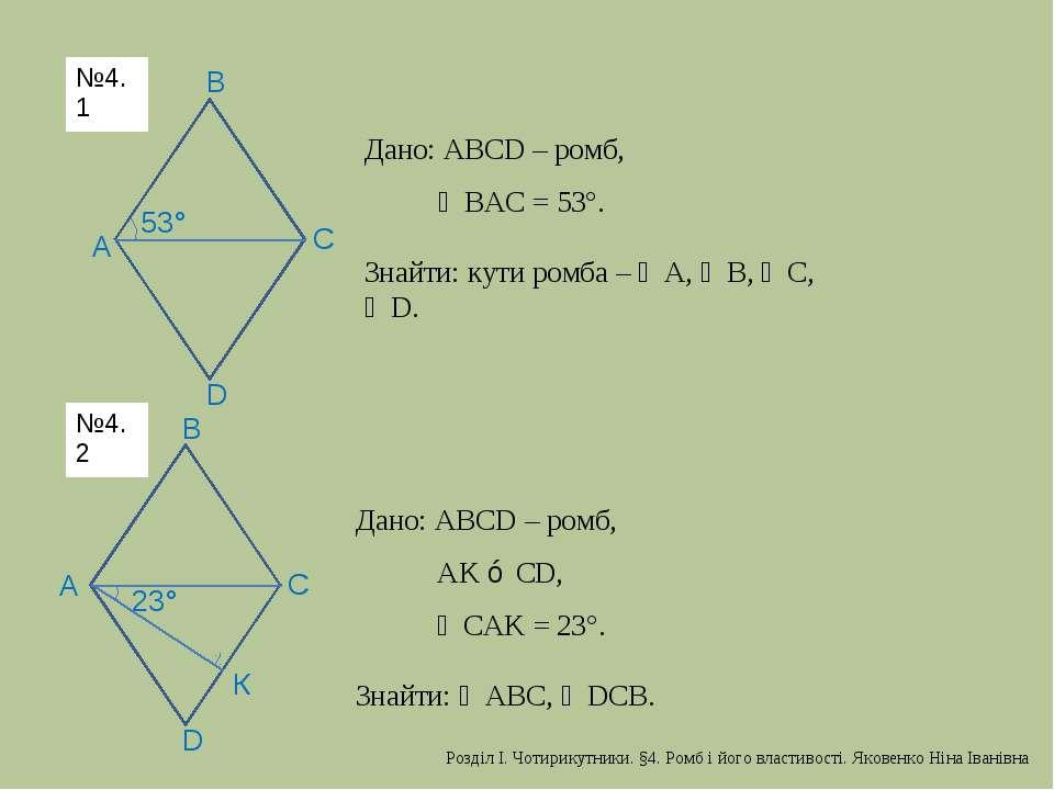D А В С 53° Дано: АВСD – ромб, ∠ВАС = 53°. Знайти: кути ромба – ∠А, ∠В, ∠С, ∠...