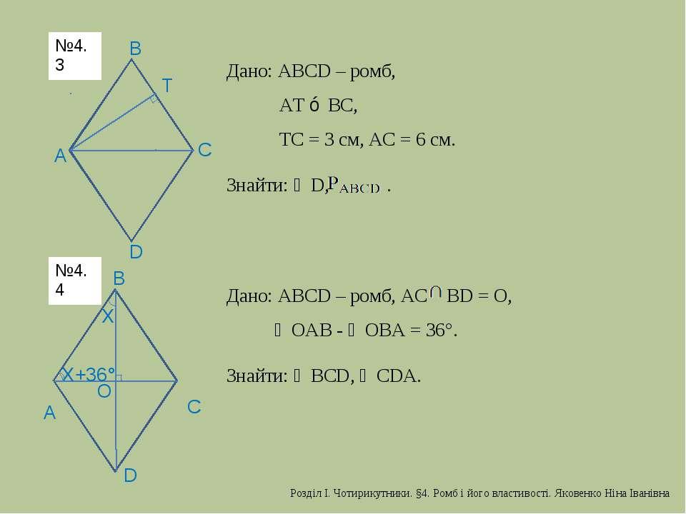 D А В С А В С Х+36° D Т Дано: АВСD – ромб, АТ ⊥ ВС, ТС = 3 см, АС = 6 см. Зна...