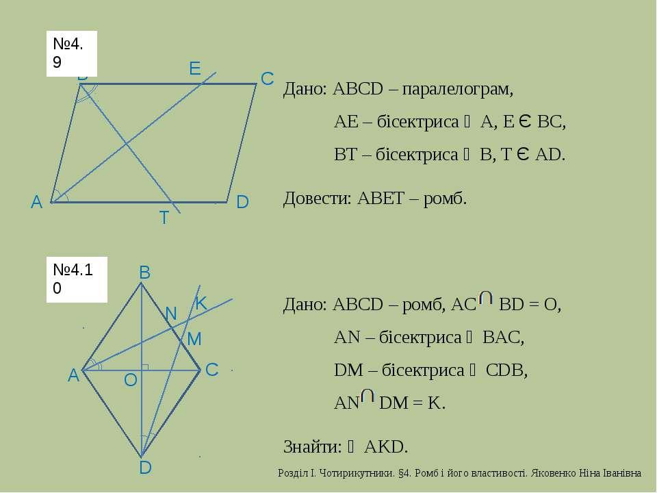 А В С D Т Е Дано: АВСD – паралелограм, АЕ – бісектриса ∠А, Е Є ВС, ВТ – бісек...