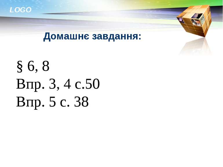 Домашнє завдання: § 6, 8 Впр. 3, 4 с.50 Впр. 5 с. 38 LOGO