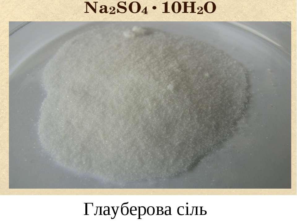 Глауберова сіль LOGO