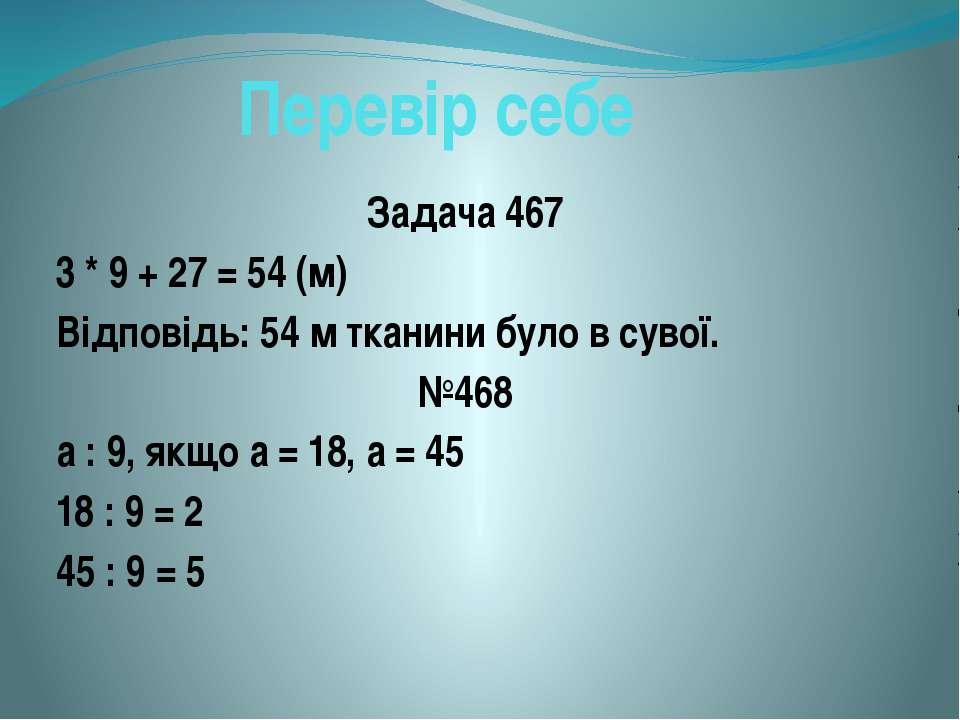 Перевір себе Задача 467 3 * 9 + 27 = 54 (м) Відповідь: 54 м тканини було в су...
