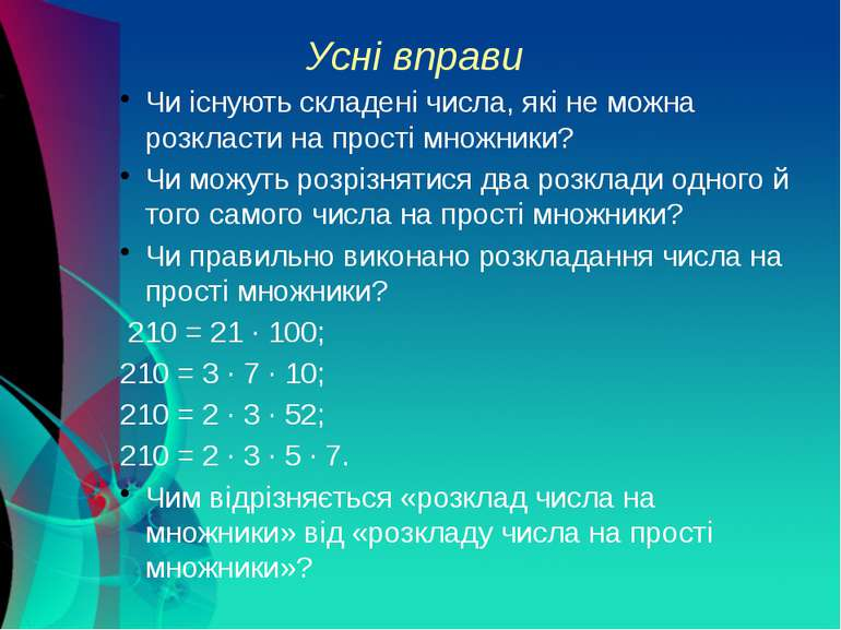 Усні вправи Чи існують складені числа, які не можна розкласти на прості множн...
