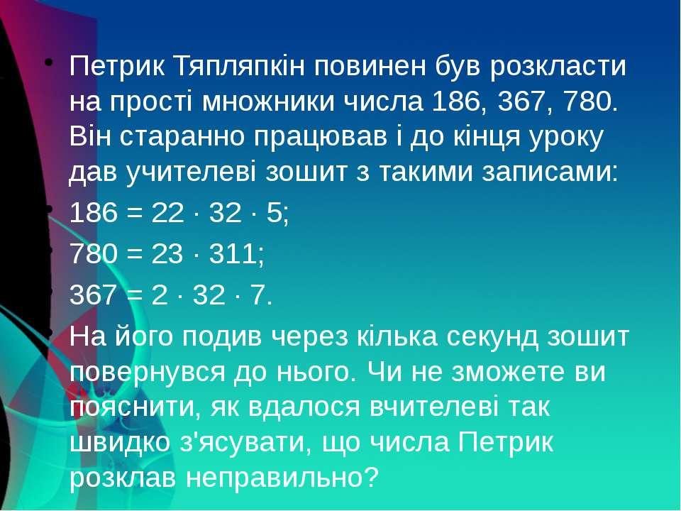 Петрик Тяпляпкін повинен був розкласти на прості множники числа 186, 367, 780...