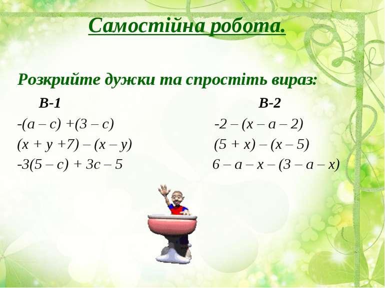 Самостійна робота. Розкрийте дужки та спростіть вираз: В-1 В-2 -(а – с) +(3 –...