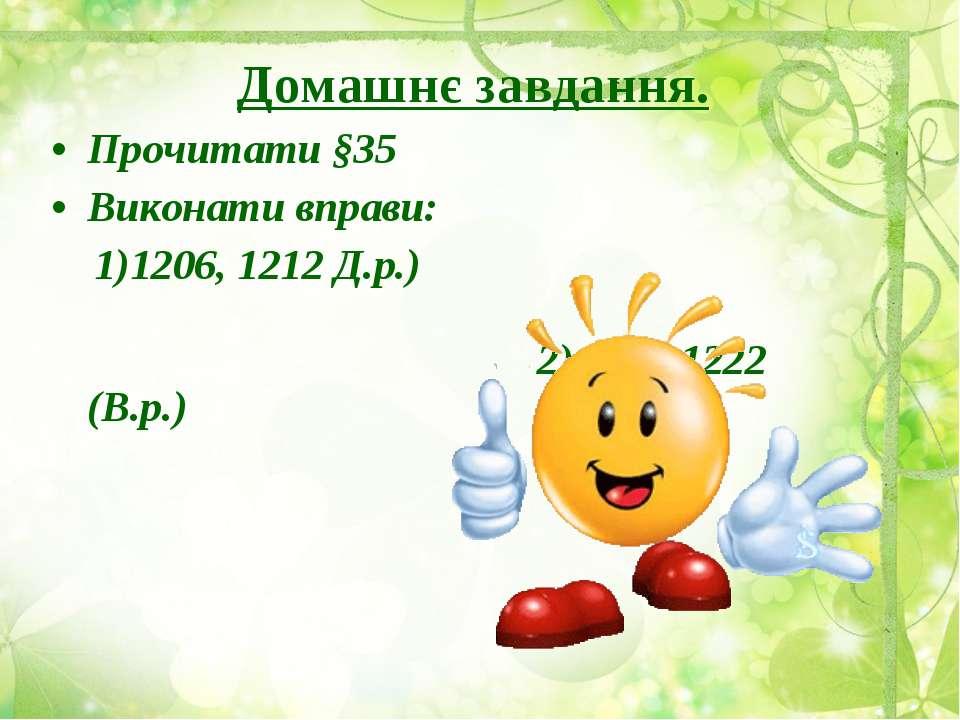 Домашнє завдання. Прочитати §35 Виконати вправи: 1)1206, 1212 Д.р.) 2)1220, 1...