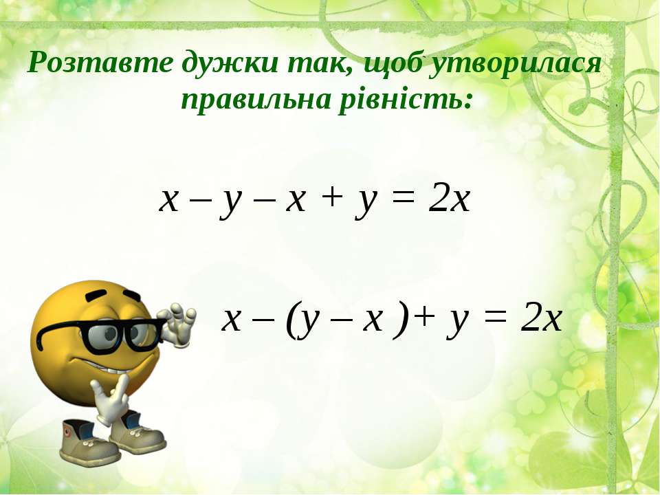 Розтавте дужки так, щоб утворилася правильна рівність: х – у – х + у = 2х х –...