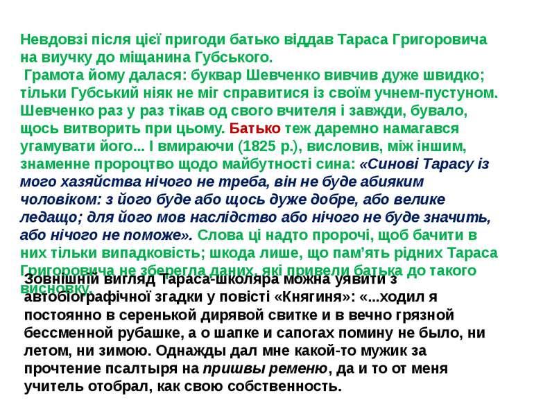 Невдовзі після цієї пригоди батько віддав Тараса Григоровича на виучку до міщ...