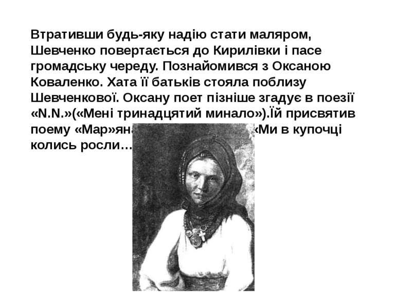 Втративши будь-яку надію стати маляром, Шевченко повертається до Кирилівки і ...