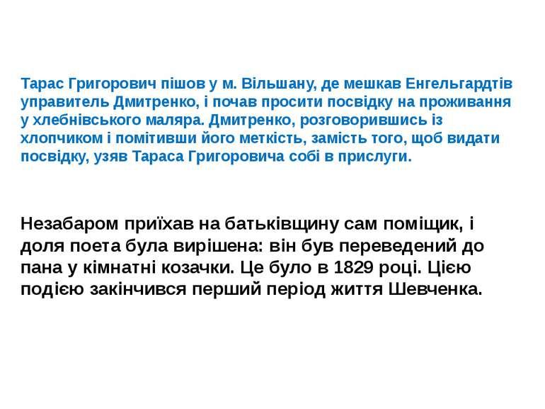 Тарас Григорович пішов у м. Вільшану, де мешкав Енгельгардтів управитель Дмит...