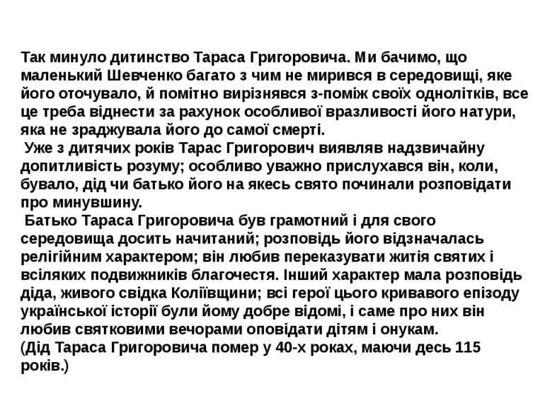Так минуло дитинство Тараса Григоровича. Ми бачимо, що маленький Шевченко баг...