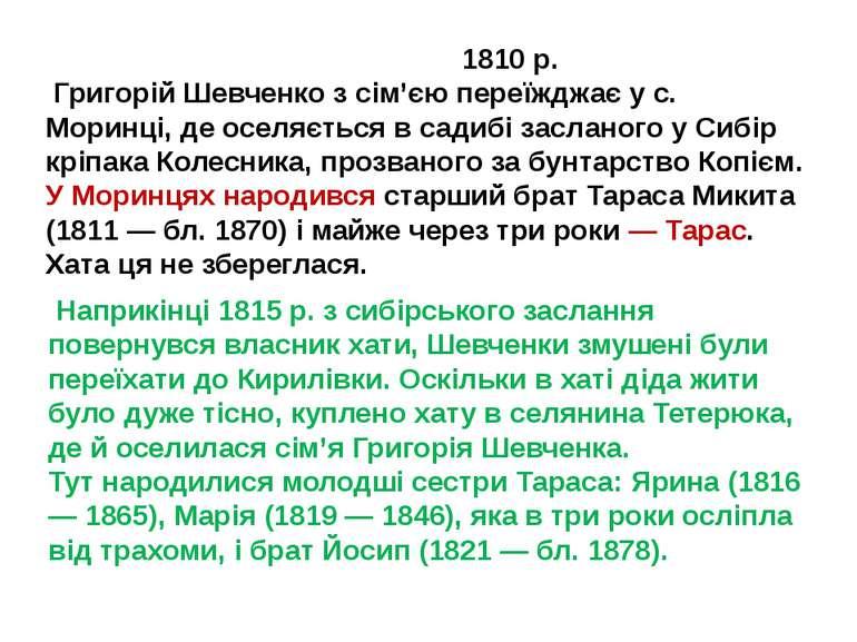 1810 р. Григорій Шевченко з сім'єю переїжджає у с. Моринці, де оселяється в с...