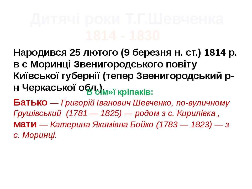 Дитячі роки Т.Г.Шевченка 1814 - 1830 Народився 25 лютого (9 березня н. ст.) 1...