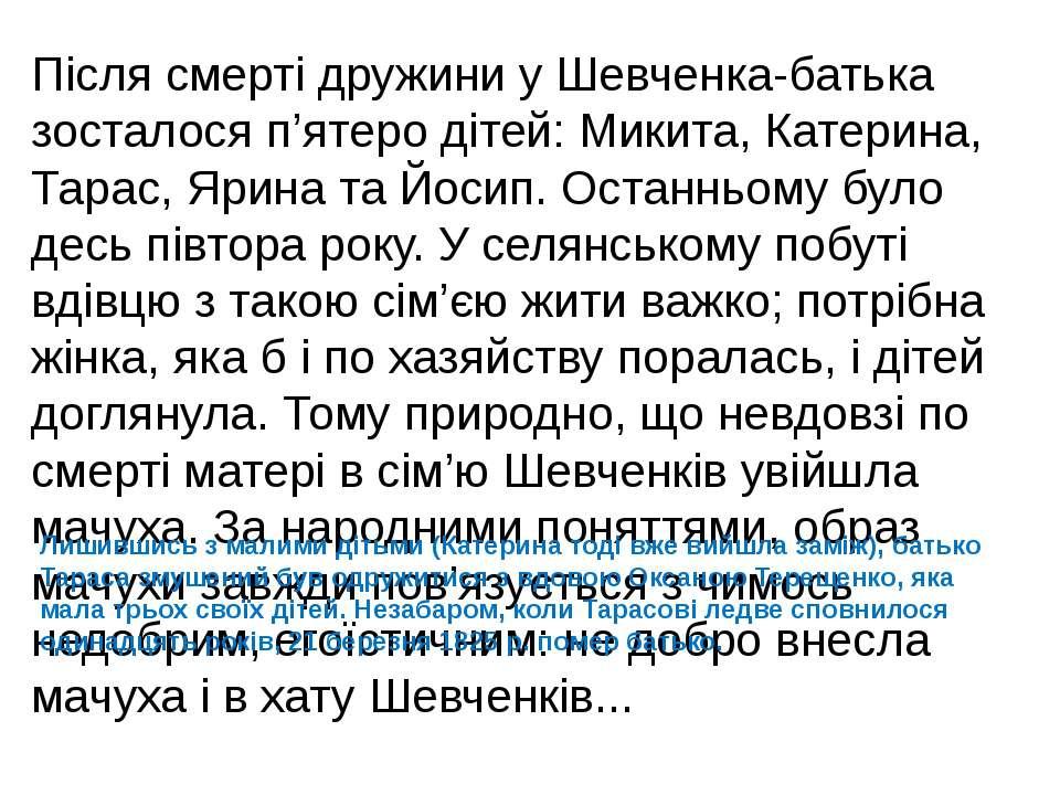 Після смерті дружини у Шевченка-батька зосталося п'ятеро дітей: Микита, Катер...