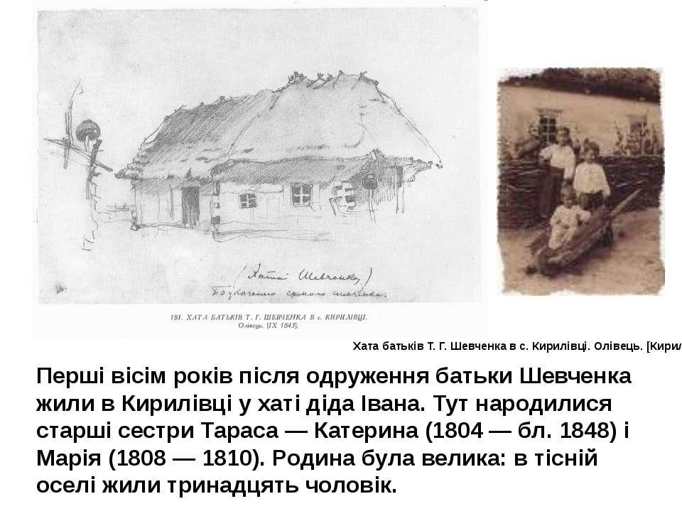 Перші вісім років після одруження батьки Шевченка жили в Кирилівці у хаті дід...